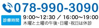 お電話は078-990-3090